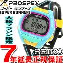 セイコー プロスペックス スーパーランナーズ SEIKO PROSPEX SUPER RUNNERS