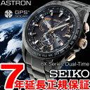 セイコー アストロン SEIKO ASTRON GPSソーラーウォッチ ソーラーGPS衛星電波時計 腕時計 メンズ SBXB075【2016 新作】【あす楽対応】【即納可】