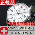 スイスミリタリー 腕時計 メンズ ナバロス SWISS MILITARY NAVALUS ML277【正規品】【送料無料】【楽ギフ_包装】【楽天BOX受取対象商品】