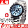 スイスミリタリー SWISS MILITARY 腕時計 メンズ 限定モデル エレガントクロノ ELEGANT CHRONO クロノグラフ ML369【あす楽対応】【即納可】