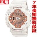 BA-110-7A1JF BABY-G カシオ ベビーG 腕時計 レディース ホワイト 白【送料無料】