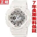 BABY-G カシオ ベビーG 腕時計 レディース ホワイト 白 アナデジ BA-110-7A3JF【正規品】【送料無料】【7年長期無料保証】