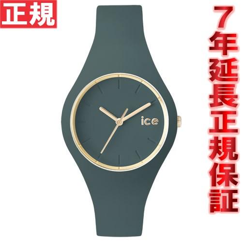 アイスウォッチ ICE-WATCH 腕時計 アイスグラムフォレスト ICE-GLAM FOREST スモール アーバンシック ICE.GL.UCH.S.S(001058)【正規品】【ICE-WATCH アイスウォッチ ICEGLUCHSS】