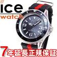 【500円クーポン!12月12日9時59分まで!】アイスウォッチ ICE-WATCH 腕時計 アイスユナイテッド ICE-UNITED ユニセックス ファイアリー UN.FI.U.N.14(001173)