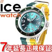 アイスウォッチ ICE-WATCH 腕時計 アイスユナイテッド ICE-UNITED ユニセックス サフラン UN.SA.U.N.14(001183)