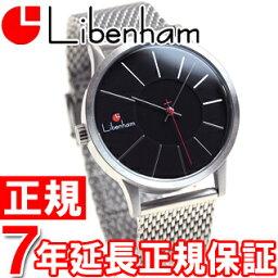 リベンハム Libenham 腕時計 メンズ/レディース ラントシャフト Landschaft 自動巻き Night-Black 夜の暗闇 LH90036-02