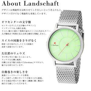 リベンハムLibenham腕時計メンズ/レディースラントシャフトLandschaft自動巻きGrass-Green草原の緑LH90036-06