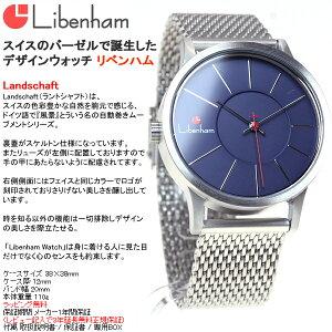 リベンハムLibenham腕時計メンズ/レディースラントシャフトLandschaft自動巻きDeepBlueLake紺碧の湖LH90036-24