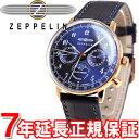 ツェッペリン ZEPPELIN 腕時計 メンズ ヒンデンブルク 7039-3 正規品 送料無料! ラッピング無料!