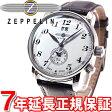 ツェッペリン ZEPPELIN 腕時計 メンズ LZ127 グラーフ・ツェッペリン Graf Zeppelin 7644-5N【正規品】【送料無料】【ZEPPELIN ツェッペリン 7644-5N】