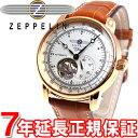 ツェッペリン ZEPPELIN 100周年記念モデル 腕時計 メンズ 自動巻き Special Edition 100 Years ZEPPELIN 7662-5【あす楽対応】【即納可】