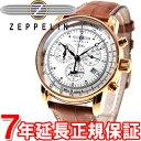 ツェッペリン ZEPPELIN 100周年 記念モデル 腕時計 メンズ クロノグラフ 7680-5 正規品 送料無料! ラッピング無料! あす楽対応