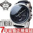 オロビアンコ タイムオラ Orobianco TIMEORA 腕時計 メンズ テンポラーレ TEMPORALE クロノグラフ OR-0014-3【正規品】【送料無料】【7年延長正規保証】【OROBIANCO オロビアンコ OR-0014-3】