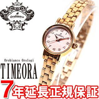 オロビアンコ タイムオラ Orobianco TIMEORA 腕時計 レディース ロンド RONDO OR-0037-0 先着でオリジナル ロゴ入りハンカチをプレゼント♪ OROBIANCO or-0037-0
