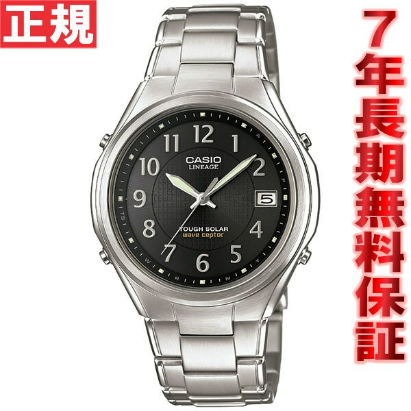 カシオ リニエージ CASIO LINEAGE 電波 ソーラー 電波時計 腕時計 メンズ アナログ タフソーラー LIW-120DEJ-1A2JF [正規品][送料無料][7年長期無料保証][ラッピング無料][サイズ調整無料]
