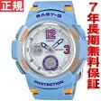 CASIO BABY-G カシオ ベビーG 電波 ソーラー 電波時計 腕時計 レディース ブルー アナデジ BGA-2100-2BJF【正規品】【7年長期無料保証】