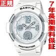 CASIO BABY-G カシオ ベビーG 電波 ソーラー 電波時計 腕時計 レディース ホワイト アナデジ BGA-2100-7BJF【正規品】【7年長期無料保証】