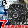 セイコー ブライツ SEIKO BRIGHTZ 電波 ソーラー 電波時計 腕時計 メンズ クロノグラフ フライトエキスパート SAGA195【あす楽対応】【即納可】【正規品】【7年延長正規保証】