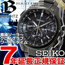 セイコー ブライツ SEIKO BRIGHTZ 電波 ソーラー 電波時計 腕時計 メンズ クロノグラフ フライトエキスパート SAGA201