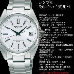 セイコーブライツSEIKOBRIGHTZ電波ソーラー電波時計腕時計メンズSAGZ079
