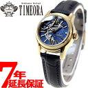 オロビアンコ タイムオラ Orobianco TIMEORA 腕時計 レディース オラクラシカ ORAKLASSICA 自動巻き OR-0059-15