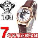 オロビアンコ タイムオラ Orobianco TIMEORA 腕時計 レディース オラクラシカ ORAKLASSICA 自動巻き OR-0059-9