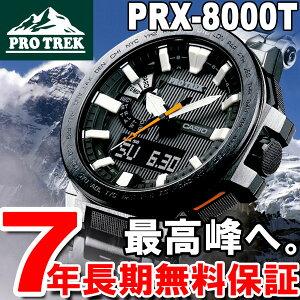 �������ץ�ȥ�å��ޥʥ���CASIOPROTREKMANASLU���ȥ����顼���Ȼ����ӻ��ץ���ʥǥ����ե����顼PRX-8000T-7AJF