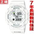 カシオ Gショック Gライド CASIO G-SHOCK G-LIDE 腕時計 メンズ 白 ホワイト アナデジ GAX-100A-7AJF【2016 新作】【正規品】【送料無料】【7年長期無料保証】