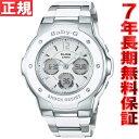 CASIO BABY-G カシオ ベビーG 腕時計 レディース 白 ホワイト アナデジ MSG-300C-7B3JF【2016 新作】【送料無料】