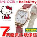 シチズン ウィッカ CITIZEN wicca × Hello Kitty ハローキティ コラボレーションモデル ソーラーテック 腕時計 レディース KP2-0...