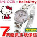 シチズン ウィッカ CITIZEN wicca × Hello Kitty ハローキティ コラボレーションモデル ソーラーテック 腕時計 レディース KP2-1...