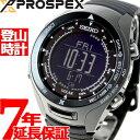 セイコー プロスペックス アルピニスト SEIKO PROSPEX Alpinist Bluetooth搭載 ソーラー 腕時計 メンズ SBEL005【2016...