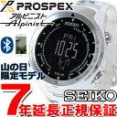 セイコー プロスペックス アルピニスト SEIKO PROSPEX Alpinist 山の日記念 限定モデル Bluetooth搭載 ソーラー 腕時計 メンズ SBEL009【2016 新作】【あす楽対応】【即納可】
