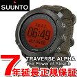 スント トラバース アルファ フォリッジ SUUNTO TRAVERSE ALPHA FOLIAGE 腕時計 メンズ GPSウォッチ ミリタリーウォッチ SS022292000【2016 新作】