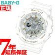 CASIO BABY-G カシオ ベビーG 腕時計 レディース ホワイト アナデジ BA-110GA-7A1JF【2016 新作】【あす楽対応】【即納可】