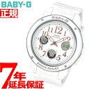 CASIO BABY-G カシオ ベビーG 腕時計 レディース ホワイト アナデジ BGA-150EF-7BJF【2016 新作】【あす楽対応】【即納可】