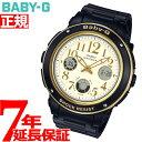 CASIO BABY-G カシオ ベビーG 腕時計 レディース ブラック アナデジ BGA-151EF-1BJF【2016 新作】【あす楽対応】【即納可】