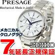 セイコー プレザージュ SEIKO PRESAGE 自動巻き メカニカル 腕時計 メンズ クロノグラフ プレステージライン SARK005【2016 新作】