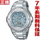CASIO BABY-G カシオ ベビーG 電波 ソーラー 電波時計 腕時計 レディース アナデジ MSG-3300D-2BJF【2016 新作】