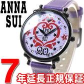 アナスイ ANNA SUI 腕時計 レディース ブランド誕生20周年記念 限定モデル FCVK703【アナスイ ANNA SUI FCVK703 2016 新作】【正規品】【送料無料】【7年延長正規保証】【楽ギフ_包装】