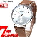 オロビアンコ タイムオラ Orobianco TIMEORA 腕時計 メンズ センプリチタス Semplicitus OR-0061-9【2016 新作】【あす楽対応】【即納可】