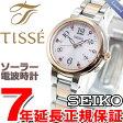 セイコー ティセ SEIKO TISSE 電波 ソーラー 電波時計 腕時計 レディース スペシャルエディション SWFH050【2016 新作】【あす楽対応】【即納可】