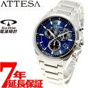 シチズン アテッサ CITIZEN ATTESA エコドライブ ソーラー 電波時計 腕時計 メンズ クロノグラフ AT3050-51L【2016 新作】