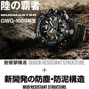 ������G����å��ޥåɥޥ�����CASIOG-SHOCKMUDMASTER���ȥ����顼���Ȼ����ӻ��ץ���ʥǥ����ե����顼GWG-1000-1A3JF�ڥ�����G����å�2015����ۡ������ʡۡ�����̵���ۡ�5ǯĹ��̵���ݾڡ�