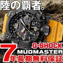 カシオ Gショック マッドマスター CASIO G-SHOCK MUDMASTER 電波 ソーラー 腕時計 メンズ タフソーラー GWG-1000-1A9JF 正規品 送料無料! ラッピング無料! あす楽対応