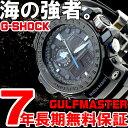 カシオ Gショック ガルフマスター CASIO G-SHOCK GULFMASTER 電波 ソーラー 腕時計 メンズ アナデジ タフソーラー GWN-1000C-1AJF 正規品 送料無料! ラッピング無料! あす楽対応