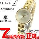 シチズン エル CITIZEN L アンビリュナ Ambiluna エコ・ドライブ 腕時計 レディース EW5505-53P【2016 新作】