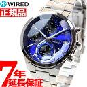 セイコー ワイアード SEIKO WIRED 腕時計 メンズ リフレクション REFLECTION クロノグラフ AGAV124【2016 新作】【あす楽対応】【即納可】