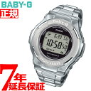 カシオ ベビーG CASIO BABY-G 電波 ソーラー 電波時計 腕時計 レディース シルバー デジタル タフソーラー BGD-1300D-7JF【2016 新作】【正規品】【送料無料】【7年長期
