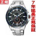 シチズン CITIZEN エコドライブ Bluetooth ブルートゥース スマートウォッチ 腕時計 メンズ クロノグラフ BZ1034-52E【2017 新作】